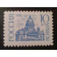 Россия 1992 стандарт 10 руб
