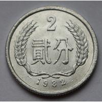 Китай, 2 фэня 1982 г.