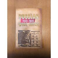 Гулецкий Д. Монеты России 1533-1645.