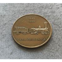 Словения 5 толаров 1996 - 150 лет первой железной дороге в Словении