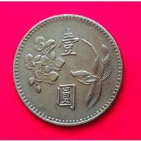 03-20 Тайвань, 1 доллар (юань) 1971 г. Единственное предложение монеты данного года на АУ