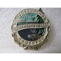 Знак. Всероссийское общество охраны природы. ЗСЗ