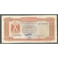 Ливия 1/4 динара 1972 г. 1- выпуск.