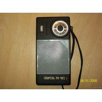 Радиопримник Свирель рп 402-1