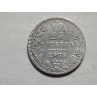 Россия 25 копеек 1839г