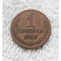 1 копейка 1968 года СССР #05