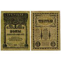 Россия (Закавказский Комиссариат). 3 рубля (образца 1918 года, S602)