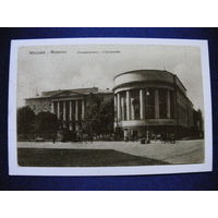 Открытка для посткроссинга (Москва, Университет), прошла почту; штампы, марки, 2014, подписана.