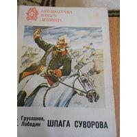 Грусланов В., Лободин М. Шпага Суворова.