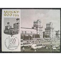 Минск 900 лет Привокзальная площадь. Спецгашение. 1967 г.