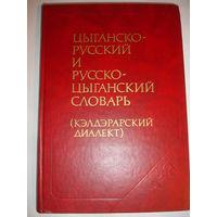 Цыганско-русский и русско-цыганский словарь (кэлдэрарский диалект) 5300слов (редкость тираж 6900экз)