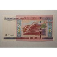 10000 рублей ( выпуск 2000 ) серия АБ,АВ,ПС,ПТ,ПХ UNC-