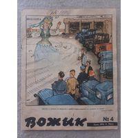 "Журнал ""ВОЖЫК"", СССР, БССР, N4, люты 1976 года."
