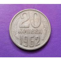 20 копеек 1962 СССР #09