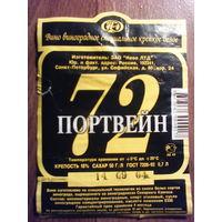 Этикетка от вина.2004 год.Санкт-Петербург