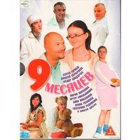 Девять месяцев / 9 месяцев (2006) Все 8 серий. Скриншоты внутри