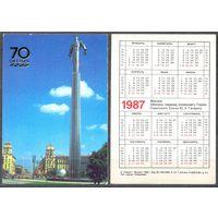 Календарь - обелиск Гагарину. 1987 г.