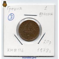 1 драхма Греция 1978 года (#3)