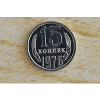 15 копеек 1976 (из набора)