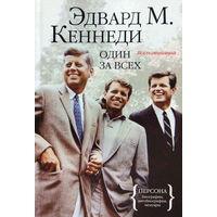 Эдвард Кеннеди: Один за всех. Воспоминания (распродажа)