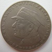 Польша 10 злотых 1967 г. 20 лет со дня смерти Кароля Сверчевского (u)