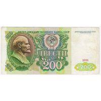 СССР, 200 рублей, 1991 г.  АО 6166158