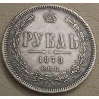 1 рубль 1878 года. С.П.Б. НФ