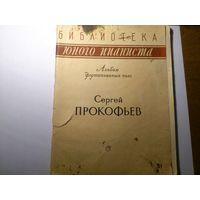 Сергей Прокофьев. Альбом фортепьянных пьес 1959 г.