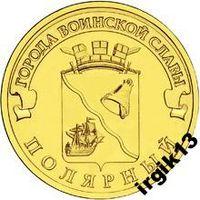 10 рублей 2012г Полярный мешковая