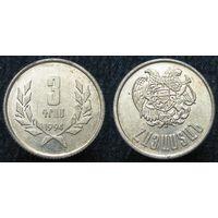 W: Армения 3 драм 1994 (1003)