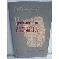 Р.Рубинштейн. Разгаданные письмена