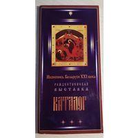 Иконы Беларуси 21 века / Рождественская выставка / Каталог / 13 января - 18 марта 2004 года / Минск
