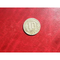 10 копеек 1949 года СССР (р)