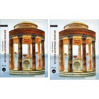 История античных религий. Том 6 Книга 1 + Книга 2 - Зелинский (2 книги)
