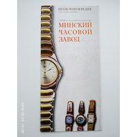 Буклет Минский часовой завод