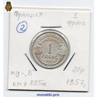 """Франция 1 франк 1957 год, м/д """"В"""" - 2"""