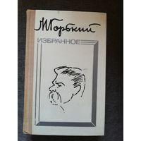 """М.Горький """"Избранное"""""""