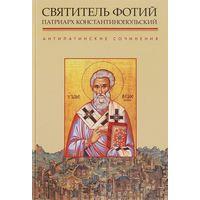 Антилатинские сочинения. Святитель Фотий, патриарх Константинопольский
