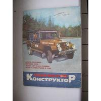 Моделист конструктор 1984г