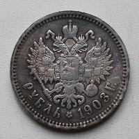 РУБЛЬ 1903. НИКОЛАЙ 2.