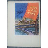 Хромов Л. Слава Великому Октябрю. 1962 г. ПК прошла почту.