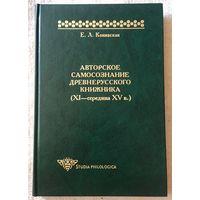 Авторское самосознание древнерусского книжника (XI-середина XV в.) Studia philologica