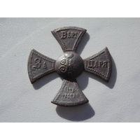 Ополченский крест РИА