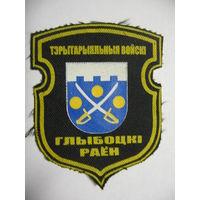 Шеврон Территориальные войска Глубокский район