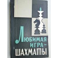 Любимая игра - шахматы