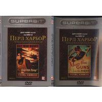 Перл Харбор, DVD9+DVD5 (есть варианты рассрочки)