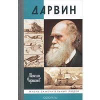 Дарвин.Жизнь замечательных людей