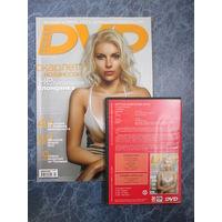 Журнал Total DVD N 66