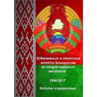 2017 - Каталог монет Белоруссии - на CD
