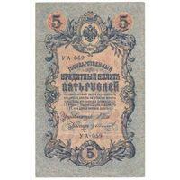 5 рублей 1909 год Шипов-Гр.Иванов серия УА-059 ЦАРИЗМ  *БЕЗ ТОРГА*  *БЕЗ ОБМЕНА*